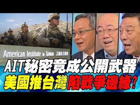 AIT秘密竟成公開武器 美國推台灣陷戰爭邊緣?|寰宇全視界20190406-2