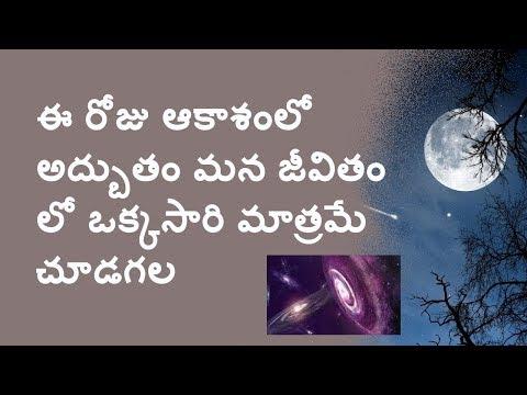 ఆగస్టు 12 న ఆకాశం లో అద్బుతం జరగనుంది | sky in 12 aug 2017