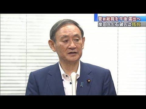 菅氏が自民党・新総裁に決定!