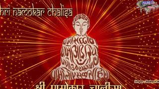 श्री णमोकार चालीसा | जैन चालीसा | Shri Namokar Chalisa