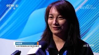 [北京2022]北京冬奥会制服装备视觉外观设计首次评审| CCTV体育 - YouTube