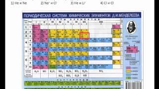 Решение задачи A1 по химии. Подготовка к егэ по химии.mp4