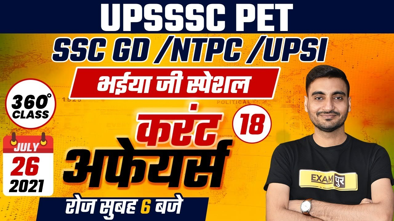 UPSSSC PET/SSC GD/UPSI/NTPC   Current Affairs Today   26 JULY Current Affairs   By Vivek Sir
