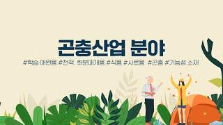 [2021 농림축산식품 일자리 박람회] 유망일자리 소개…