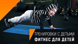 Как тренировать РЕБЕНКА?! Детский фитнес.