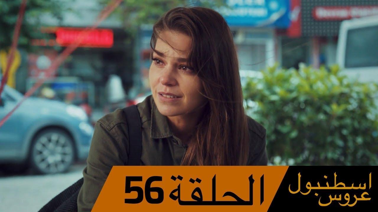 عروس اسطنبول الحلقة 56 İstanbullu Gelin