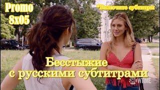 Бесстыжие 8 сезон 5 серия - Промо с русскими субтитрами // Shameless 8x05 Promo