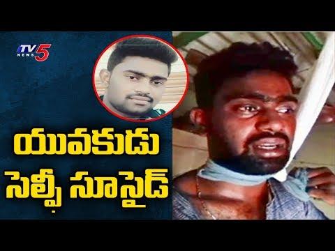 యువకుడు సెల్ఫీ సూసైడ్..! | Youth Commits #Selfiesuicide At Mangalagiri | TV5 News