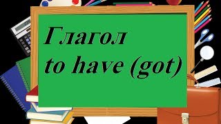 Уроки английского языка. Глагол to have