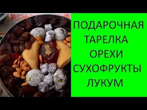 😍Восточные сладости и сухофрукты👍. Подарочная тарелка, ассорти сухофруктов.