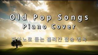 [ 3hrs ] 피아노로 듣는 팝송명곡 모음. Old …