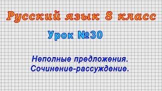 Русский язык 8 класс (Урок№30 - Неполные предложения. Сочинение-рассуждение.)