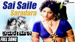 Sai Saile Saradara | Kudure Mukha | Jayamalini | Ambarish | Kannada Video Song