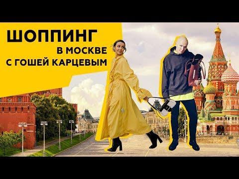 Шоппинг в Москве   Самые модные магазины   Обзор с Гошей Карцевым