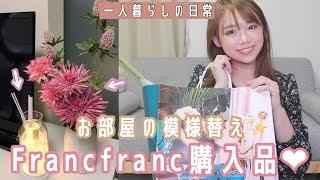 【一人暮らし】フランフランの購入品で大人女子な部屋に❤️模様替え中です!【Francfranc】