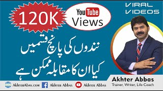 How to Manage Relationships with 5 types of sister in laws [nandhs] by Akhter Abbas 2019 Urdu /Hindi