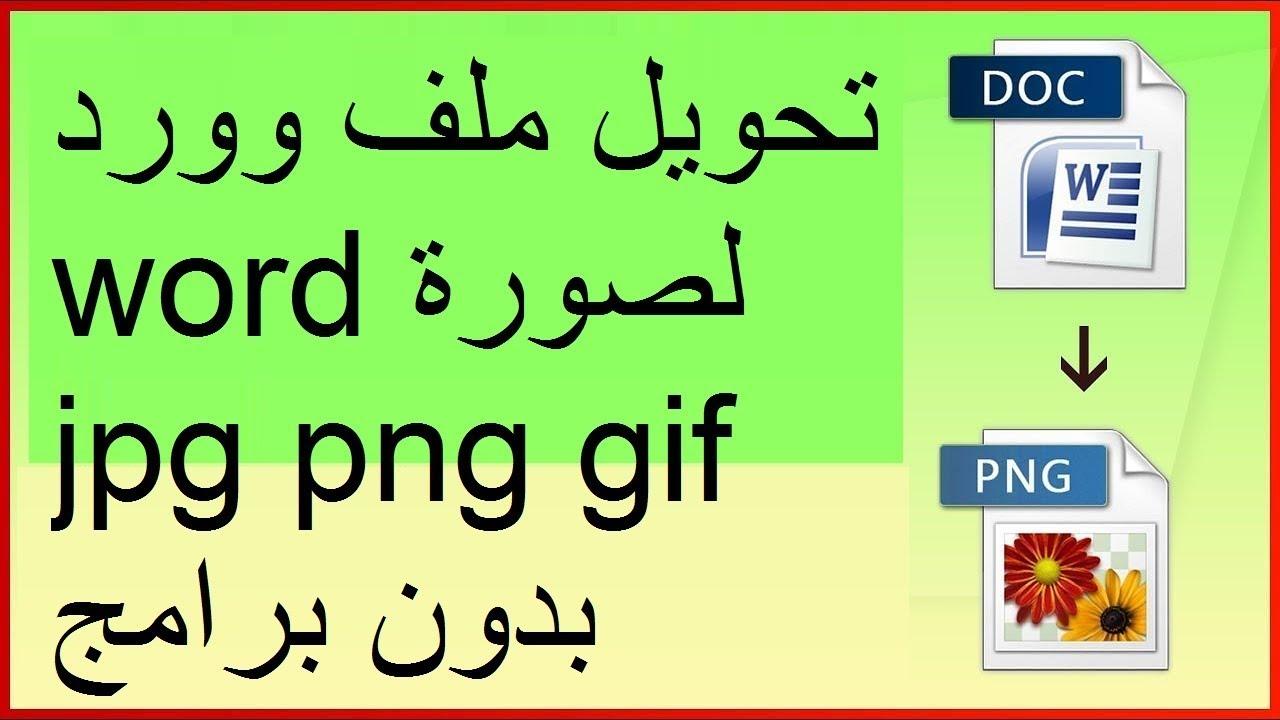 تحويل ملف وورد Word لصورة Jpg Png Gif بدون برامج Youtube