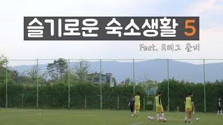 강원FC '슬기로운 숙소생활' 5편