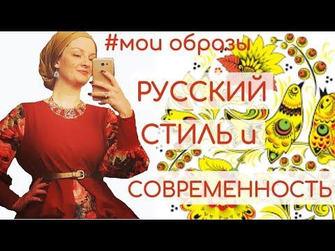 Русский стиль в одежде. Мои опыты с русским стилем в образах