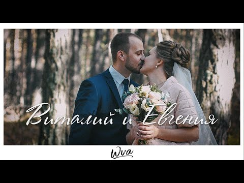 Свадебный клип Виталий и  Евгения L Видеосьемка в Абакане