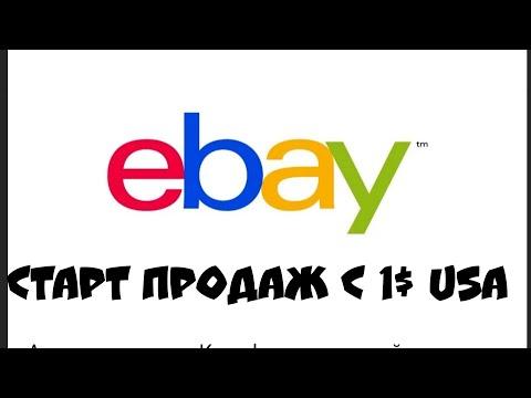 МОЙ ДЕНЬ как заработать? Ебай EBAY старт продаж с 1 доллара интернет барахолка