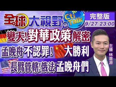 台灣-全球大視野-20210927-孟晚舟不認罪獲釋! 德國變天! 社民黨將與綠黨組閣