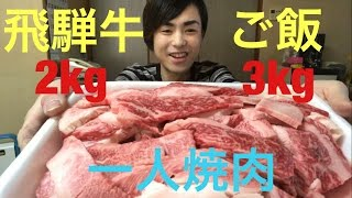 【大食い】飛騨牛2kg+ご飯3kgで一人焼肉【カワザイル】〔#111〕 thumbnail