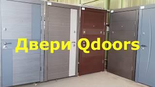 Входные двери Qdoors - обзор от VsiDveri