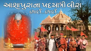 Ashapurana Padyatri Vira Bhai Bhai - Ashapura Maa Aarti - Awesome Gujarati Devotional Video Songs.