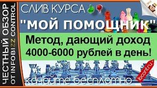 4000 рублей в день. Отчет по лайв вилкам