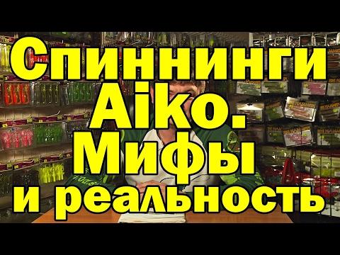 """Спининги """"AIKO"""". Мифы и реальность."""
