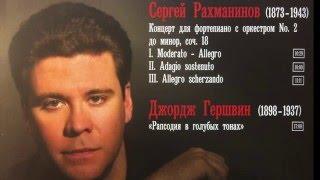 Скачать Денис Мацуев Рахманинов концерт для ф п с оркестром 2 до минор соч 18 Moderato Allegro