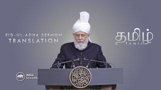Eid-ul-Adha Sermon | 21st Jul 2021 | Translation | Tamil
