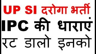 police SI constable Exam  top gk questions / IPC की धाराएं  upp up police constable bihar bssc