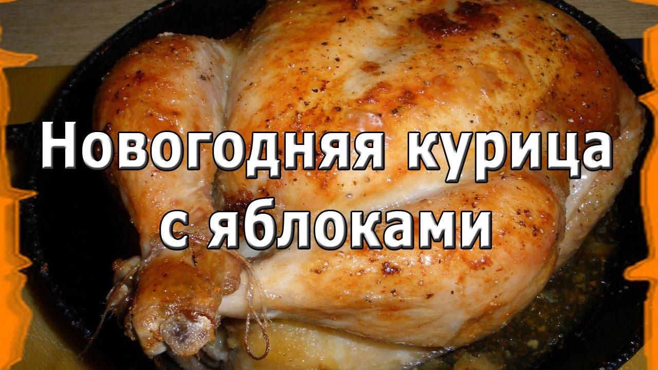 курица в духовке целиком с яблоками рецепт с фото
