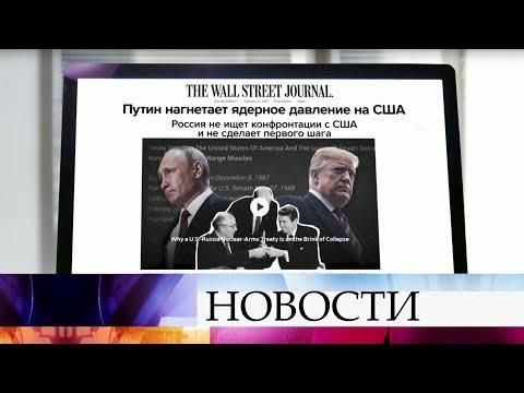 Реакция на послание Владимира Путина Федеральному собранию - на первых страницах всех мировых СМИ.