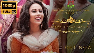 BOLO DURGA MAI KI | Puja Ganguly | Official Bengali Music Video Song Full HD 2019