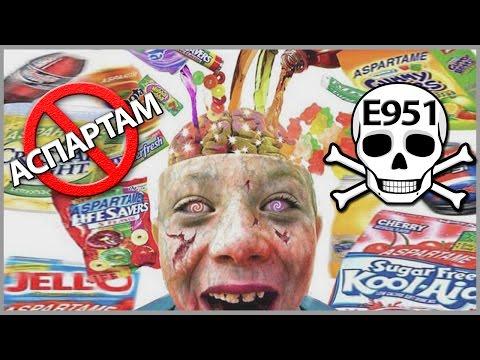 Вред от аспартама E951 - как нас дурачат диетологи в СМИ Скепсис-обзор