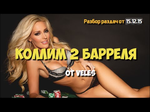 Покер раздачи №88. Колим 2 барреля. Школа покера Smart-poker.ru