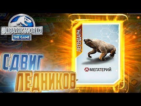 ЛЕГЕНДАРНЫЙ МЕГАТЕРИЙ - Jurassic World The Game #25