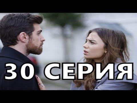 Жестокий стамбул 30 серия РУССКАЯ ОЗВУЧКА - Турецкий сериал (Zalim Istanbul)
