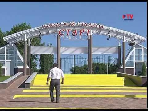 Стадионы Нововоронежа готовятся к открытию сельских игр