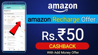 Amazon Pay Recharge Offer Rs.50 Cashback | Amazon Pay UPI Recharge Offer | amazon Add Money Offer