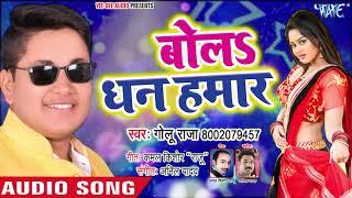 #आ_गया (Golu Raja) का सुपरहिट नया गाना 2019 - Bola Dhan Hamar - Bhojpuri Hit Song 2019 New