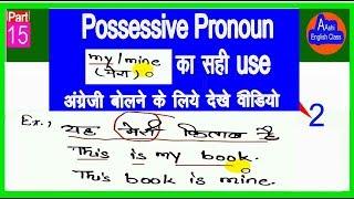 how to learn pronoun सर्वनाम कैसे सीखें, बदलते हुए रूपों को सीखे और बोले इंग्लिश