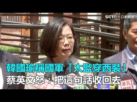韓國瑜稱國軍「太監穿西裝」?蔡英文怒:把這句話收回去 三立新聞網SETN.com