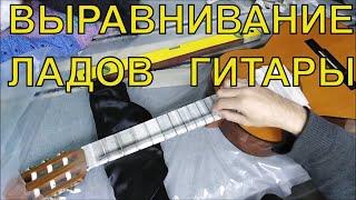 выравнивание ладов гитары в домашних условиях. Гитара
