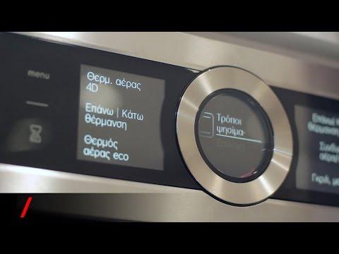 Bosch Series 8 Εντοιχισμένοι φούρνοι