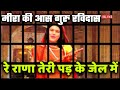 Download guru ravidas meera bhajan re rana teri pad ke jail mein MP3 song and Music Video