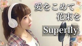 愛をこめて花束を/Superfly【フル歌詞付き】-cover(スーパーフライ/越智志帆)歌ってみた